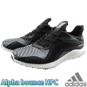 アディダス アルファ バウンス HPC 黒白 adidas Alpha bounce HPC ランニングシューズ スニーカー BB9048
