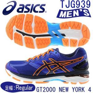 アシックス ランニングシューズ TJG939 ASICS GT-2000 NEW YORK4 ニューヨーク4 メンズスニーカー