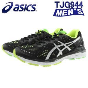 アシックス メンズ  マラソンシューズ TJG944 GEL-KAYANO 23 ゲルカヤノ ランニング おすすめ 運動靴 通販 販売 スポーツ・アウトドア 部活 ジョギングシューズ