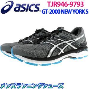 アシックス ニューヨーク5 ASICS GT-2000 NEW YORK5 ランニングシューズ マラソン スニーカー TJG946