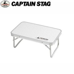 CAPTAIN STAG キャプテンスタッグ アウトドアテーブル BBQグッズ UC-512 ラフォーレアルミFDテーブル