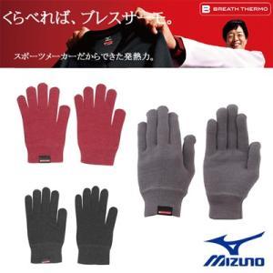 MIZUNO 手袋 ブレスサーモ あったか手袋 ミズノ 温かブレス 男女兼用 アウトドア インナーニット 日本製 ハイキング 登山 ジョギング GOLF 釣り テニス