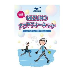 ◆◆ <ミズノ> MIZUNO MIZUNOアクアウォーキングDVD 85ZA851