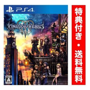 キングダムハーツIII PS4 ゲームソフト クリスマス プレゼント