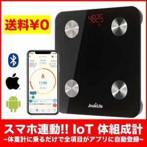 体重計 スマホ連動 Bluetooth 体組成計 JouleLife ダイエット 健康管理 体脂肪率