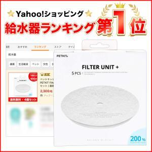 セール ペットキット フィルター PETKIT Filter 簡易包装 4個セット   最新版にも対...