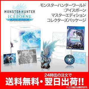 モンスターハンターワールド : アイスボーン マスターエディション コレクターズパッケージ PS4 ...