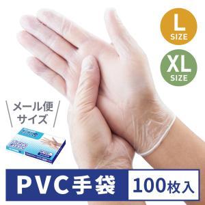 PVC グローブ 使いきり 手袋 粉なし 100枚入り 極薄 半透明   使い捨て 業務用 作業用 ...