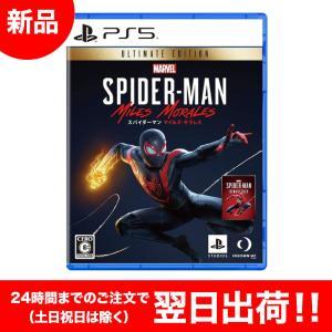 マーベル スパイダーマン マイルズ・モラレス Marvel's Spider-Man: Miles ...