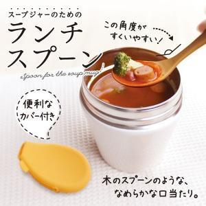 【木のスプーンのような、なめらかな口当たり!】スープジャーのためのランチスプーン ブラウン 1点|upswing