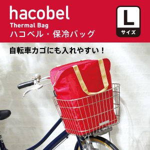 【普段のお買い物からピクニックまで!】hacobel 保冷バッグ Lサイズ レッド 1点|upswing