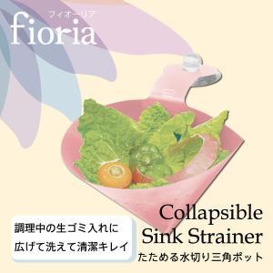 【調理中の生ゴミ入れに!広げて洗えて清潔キレイ】fioria たためる水切り三角ポット ピンク 1点|upswing