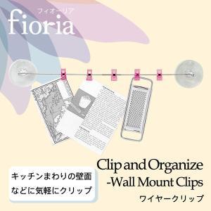 【レシピやメモ、ゴム手袋を吊るせます。タオル干しにも!】fioria ワイヤークリップ ピンク 1点|upswing