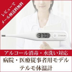 テルモ 電子体温計 ET-P265WT [水洗い可能][レビューでメール便送料無料][管理医療機器]|upswing