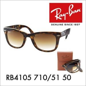 レイバン Ray-Ban RayBan RB4105 710...