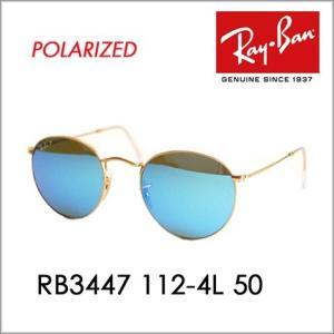 レイバン Ray-Ban RayBan RB3447 112/4L 50 サングラス ROUND ラウンド
