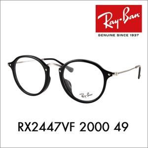 ■RX2447VF■  ラウンドタイプの丸メガネに細めのテンプルが今どきのRX2447VF。クラシッ...