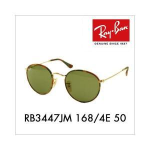 レイバン Ray-Ban RayBan RB3447JM 168/4E 50 ラウンドメタル ROUND METAL(M)  サングラス