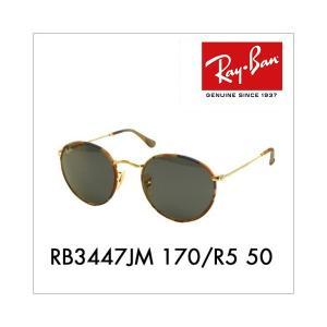 レイバン Ray-Ban RayBan RB3447JM 170/R5 50 ラウンドメタル ROUND METAL(M)  サングラス