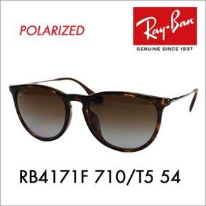 レイバン サングラス  エリカ ERIKA  Ray-Ban RayBan RB4171F 710/T5 54 フルフィット 偏光