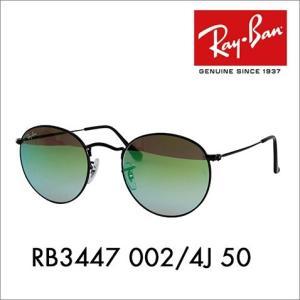 レイバン サングラス  Ray-Ban RayBan RB3447 002/4J 50 伊達メガネ 眼鏡 ROUND METAL ラウンドメタル