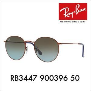 レイバン サングラス  Ray-Ban RayBan RB3447 900396 50 伊達メガネ 眼鏡 ROUND METAL ラウンドメタル