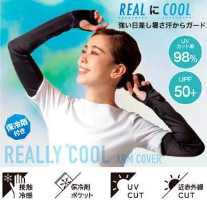 UVリアリークールアームカバー (保冷剤2個付き) UVカット率98% UPF50 UV紫外線対策 UVカット UVケア スポーツ アウトドア 冷感 ひんやり 日よけ 自転車|uqlife