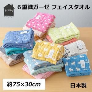 六重織ガーゼ フェイスタオル fuwara 日本製 単色 吸水加工・ふんわり加工 綿100%|uqlife