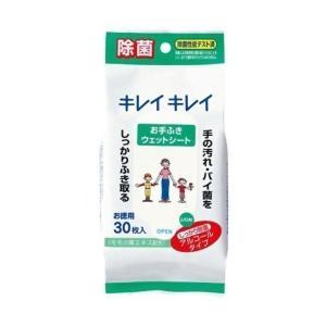 アルコール除菌 ウエットシート ライオン キレイキレイ 30枚入 携帯用除菌シート|uqlife
