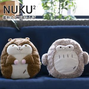 蓄熱式 エコ湯たんぽ nuku2 HUGアニマル EWT-2045 uqlife