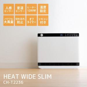 スリーアップ 人感/室温センサー付 大風量パネルセラミックヒーター ヒートワイドスリム CH-T2036 uqlife