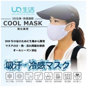冷感マスク ひんやり 涼しい レディース メンズ 男女兼用|uqlife