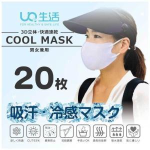 冷感マスク(20枚) クールマスク ひんやり 涼しい  個包装  スポーツ 耳が痛くならない 繰り返し使える 大人用 洗える 吸水速乾 花粉 対策 蒸れない 男女兼用 uqlife