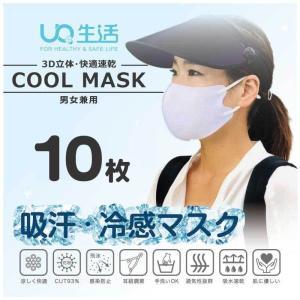 マスク 10枚セット  レディース メンズ 男女兼用  通気性抜群|uqlife