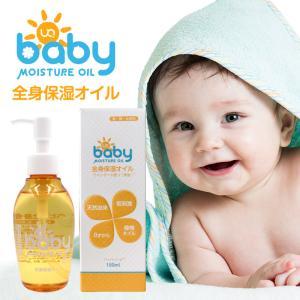 UQベビー全身保湿オイル 150ml ベビーオイル ベビーマッサージ 新生児 保湿 無添加 敏感肌 乾燥肌 |uqlife