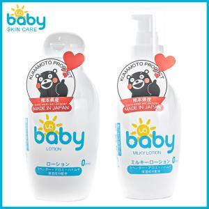 UQベビー保湿2点セット(ローション、ミルキーローション) 乾燥予防 肌荒れ しっとり 新生児 日本製 無添加 低刺激 天然由来 赤ちゃん 無料保険付き|uqlife