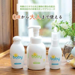 ベビースキンケア3点セット 保湿 敏感肌  0歳 赤ちゃん 無添加・低刺激・天然由来のシリーズ 初回限定お試しクーポンあり 送料無料   uqlife 02