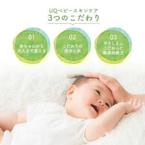 ベビースキンケア3点セット 保湿 敏感肌  0歳 赤ちゃん 無添加・低刺激・天然由来のシリーズ 初回限定お試しクーポンあり 送料無料   uqlife 03