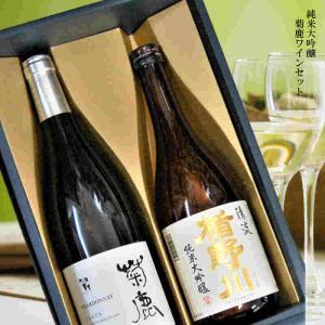 敬老の日 菊鹿シャルドネ楯野川純米大吟醸箱入セット ギフト お酒|urakawa-2020