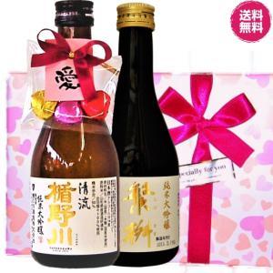 純米大吟醸のみくらべ300ml/2本 繁桝・楯野川セット贈る言葉選べる  誕生日コンパクト便包装紙・リボンの柄は変更することがあります|urakawa-2020