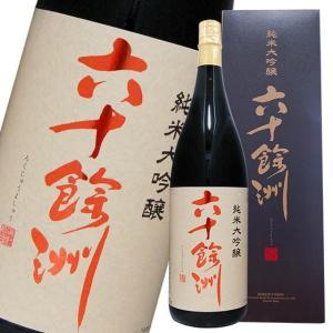 限定 六十餘洲 純米大吟醸 1800ml 長崎の酒 日本酒|urakawa-2020