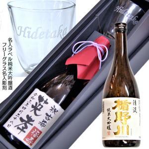 大吟醸酒名入セットギフト ラベル・彫刻フリーグラス/楯野川純米大吟醸清流720ML 名入れ彫刻制作のため発送まで数日かかります|urakawa-2020
