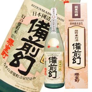 櫻室町 純米吟醸 備前幻 1800ml 室町酒造|urakawa-2020