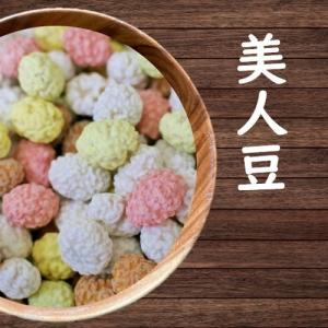 美人豆 ( 五色豆 ) 160g|urakawamameten