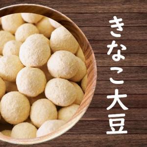 きなこ大豆 140g|urakawamameten
