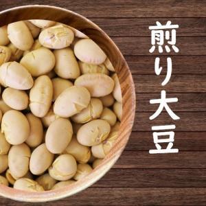 九州産 煎大豆 1kg|urakawamameten