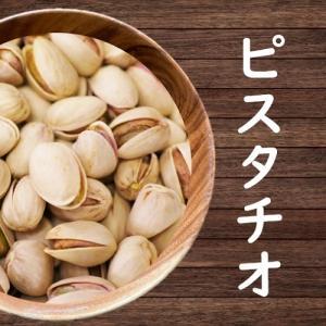 ピスタチオ 100g|urakawamameten