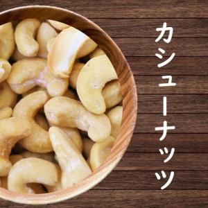 カシュナッツ 180g|urakawamameten
