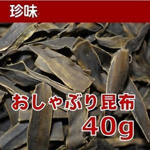 おしゃぶり昆布 40g 珍味 urakawamameten