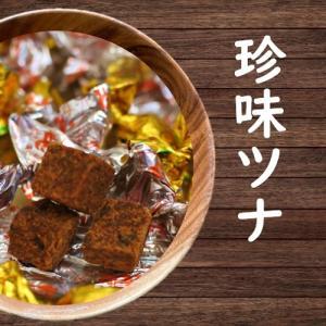 まぐろ 73g 珍味 ツナ urakawamameten